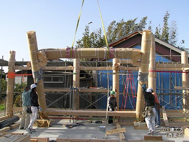 建て方(西室中)