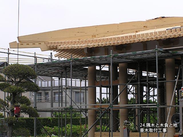 隅木と木負と地垂木取付工事